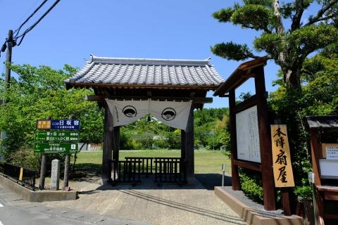 33日坂宿本陣跡