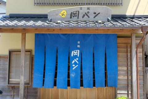 35日坂宿の岡パン