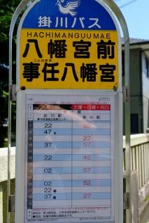 10バス停