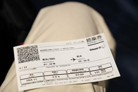 01チケット