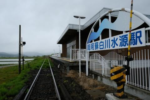 00南阿蘇白川水源駅