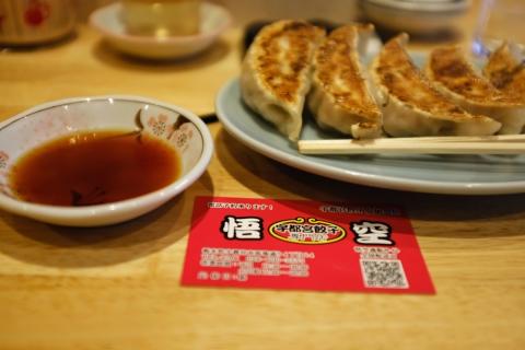 04肉餃子