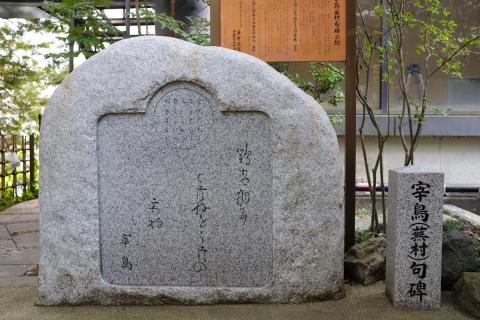 14蕪村の句碑