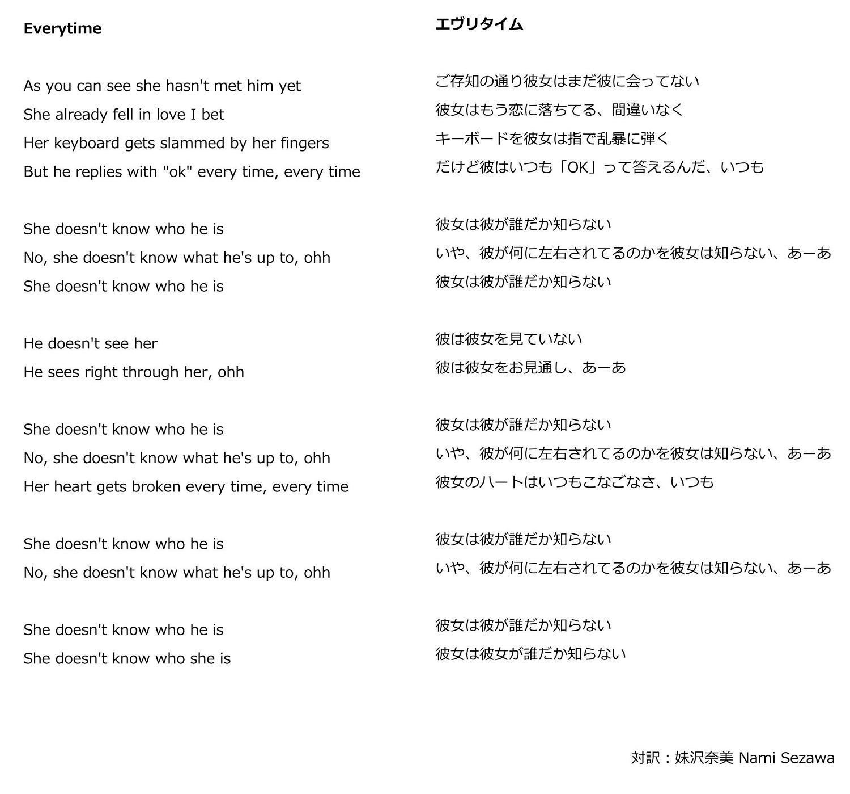 BOY PABLO_ROY PABLO_everytime_歌詞対訳_01