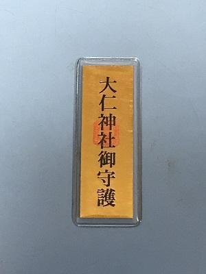 20180328大仁神社27
