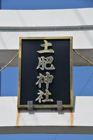20180328土肥神社02