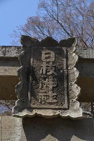 20180328修善寺日枝神社04