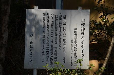 20180328修善寺日枝神社31