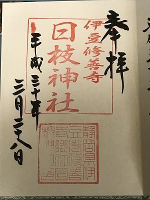 20180328修善寺日枝神社37