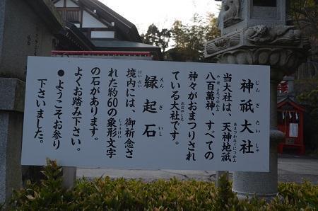 20180328神祇大社09