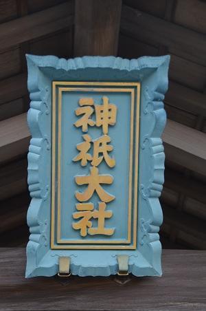 20180328神祇大社14