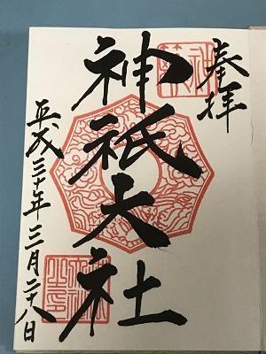 20180328神祇大社33