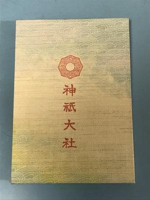 20180328神祇大社32