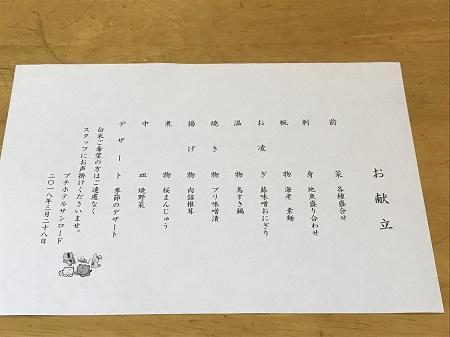 20180328サンロード23