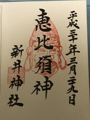 20180329新井神社32