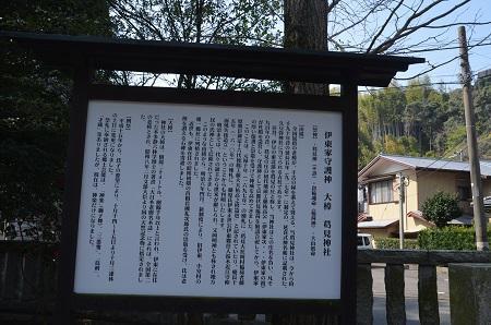 20180329葛見神社04