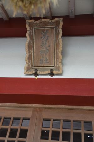 20180329葛見神社09