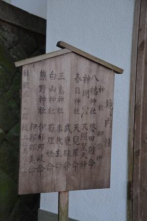 20180329葛見神社15