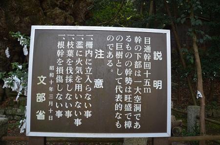 20180329葛見神社29