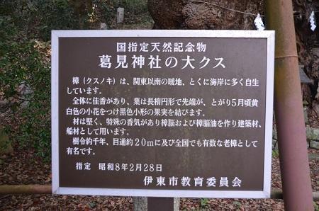 20180329葛見神社25
