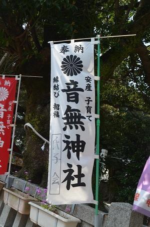 20180329音無神社03