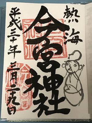 20180329今宮神社34