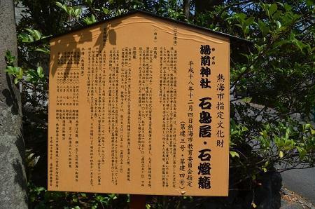 0180329湯前神社04