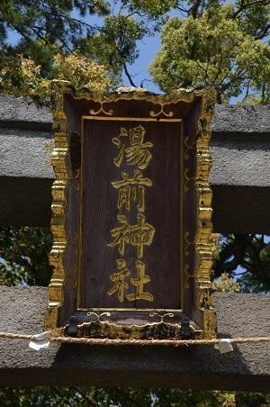 0180329湯前神社03