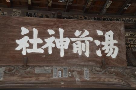 0180329湯前神社16