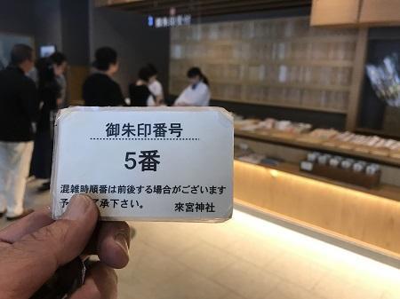 0180329湯前神社29