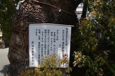 0180329湯前神社25
