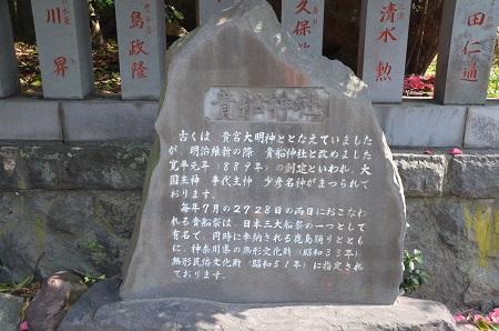 20180329貴船神社03