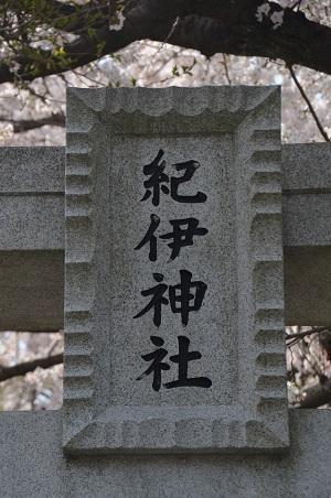 20180329紀伊神社03