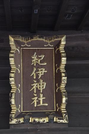 20180329紀伊神社16