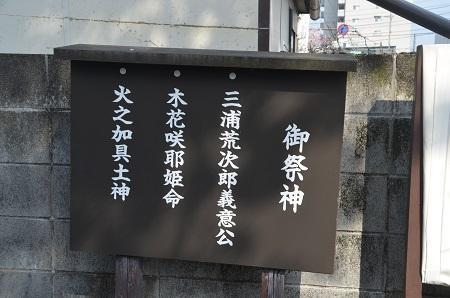 20180329居神神社03