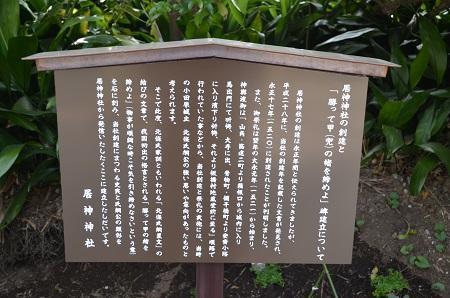 20180329居神神社36
