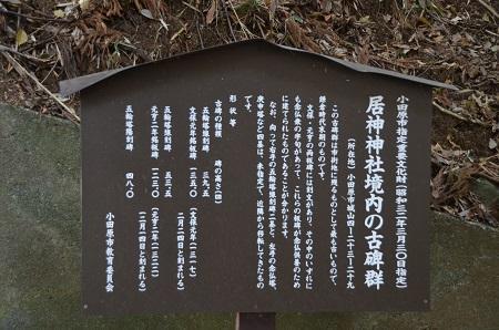 20180329居神神社34