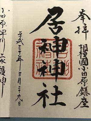 20180329居神神社46