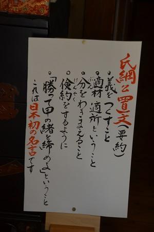 20180329居神神社44