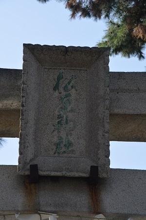 20180329松原神社11
