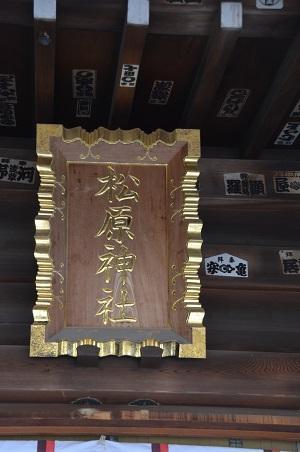 20180329松原神社14