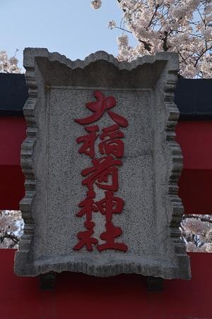 20180329大稲荷神社05