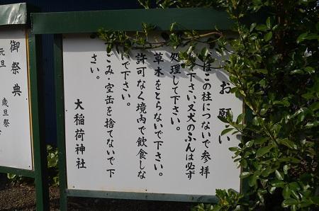 20180329大稲荷神社07
