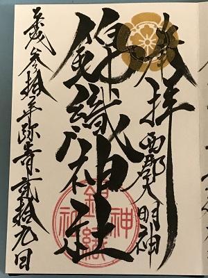 20180329大稲荷神社50