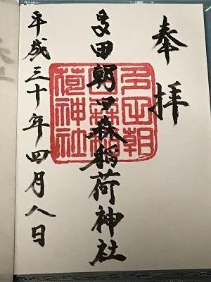 20180408多田朝日森稲荷37