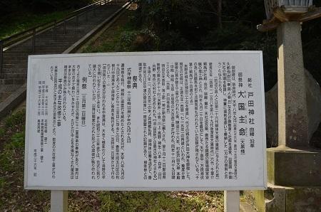 20180408戸田神社03