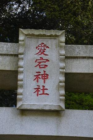 20180408府馬愛宕神社03