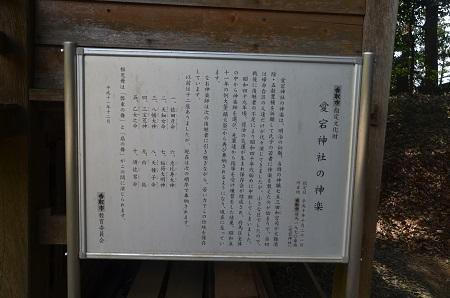 20180408府馬愛宕神社28
