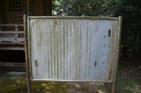 20180408府馬愛宕神社40