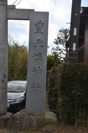 20180408豊玉姫神社01